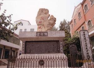 河南省阮姓祖源碑.jpg