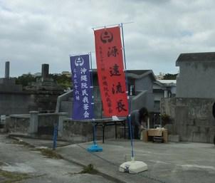 阮氏ののぼり旗.JPG