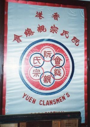 香港阮姓旗.jpg